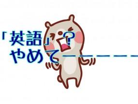 eigo-yamei
