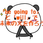 「will」「be going to」で未来の文を作ろう