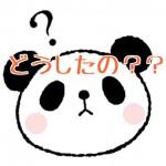 『どうしたの?』という質問に英語で答える。