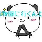「動物園に行くんだ!」be going to〜を使った文。賢者-ch2