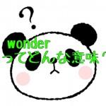 「I wonder」はどんな時に使う?意味は?賢者-ch7