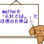 「No matter」が「それでは。」になる理由を検証。賢者-ch7