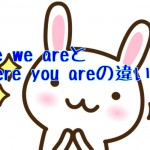 Here we areとHere you are、何が違う?賢者-ch7