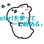start+to不定詞を使って「~し始める」賢者-ch8