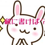 「write down」を使って「紙に書けば?」賢者-ch8