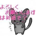 英語で「よろしくお願いします」ってどう言うの?賢者-ch10