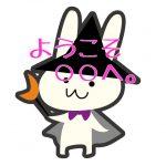 「ようこそ〇〇へ」って英語でなんて言う?賢者-ch11