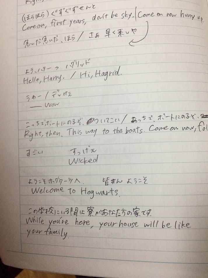 英会話を身につけるために取ったノートのだめな例